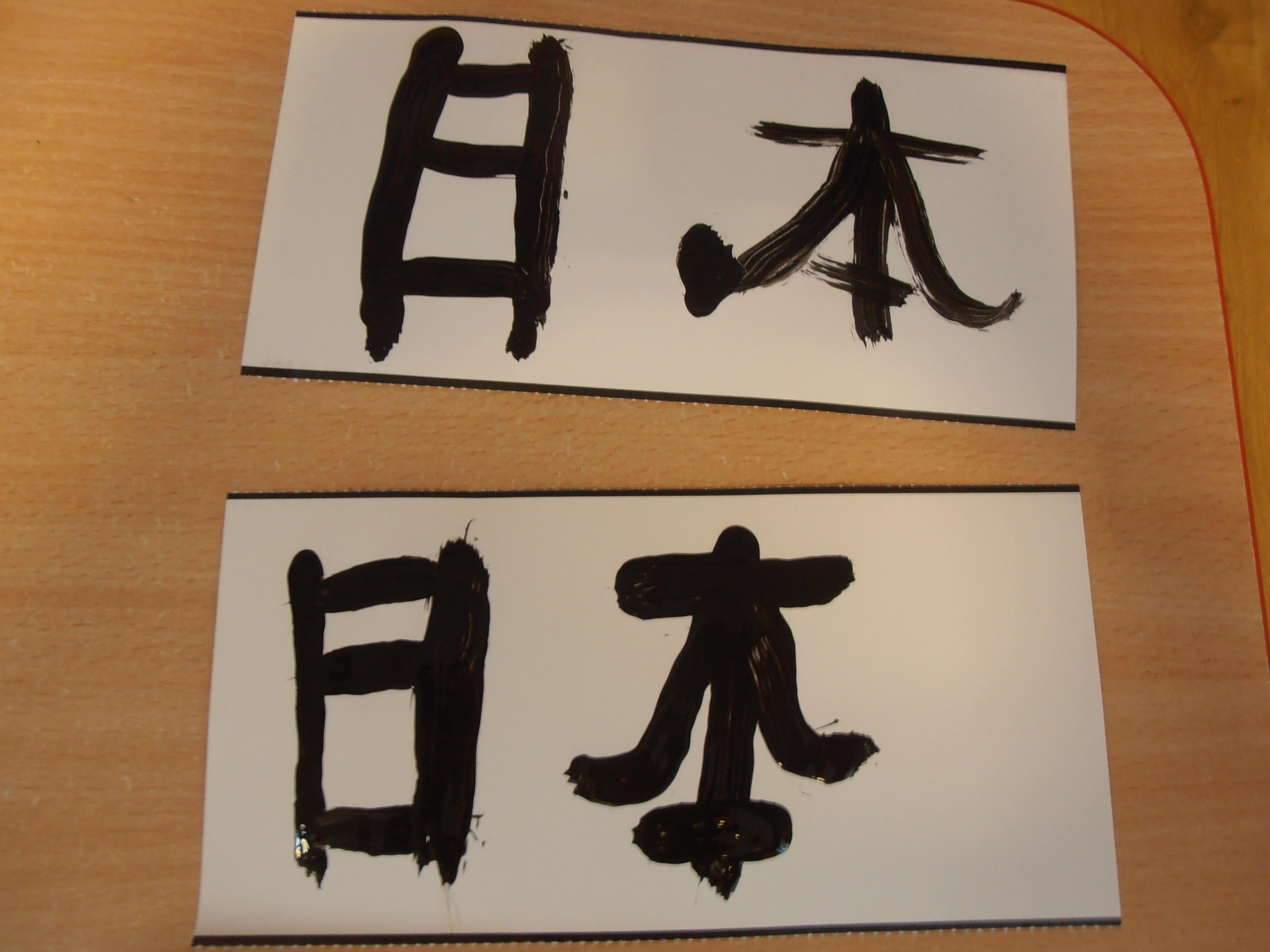 Japońskie znaki piszą polskie przedszkolaki : przedszkole